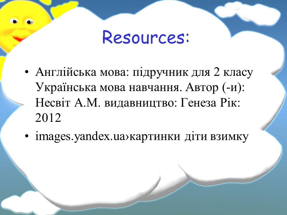 Resources: Англійська мова: підручник для 2 класу Українська мова навчання.
