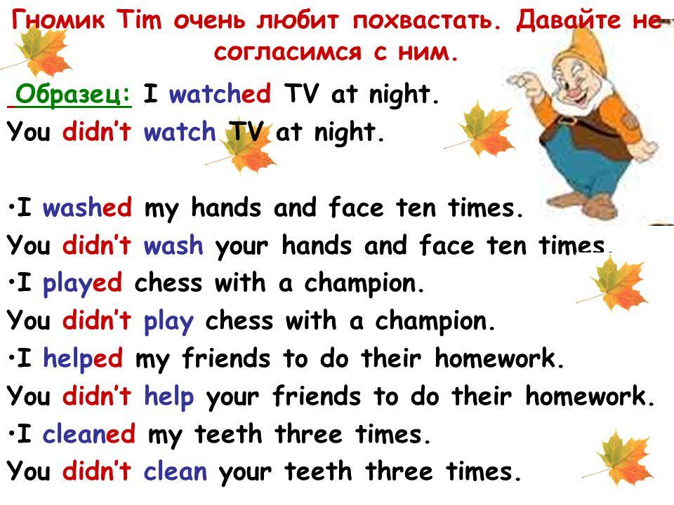 Гномик Tim очень любит похвастать. Давайте не согласимся с ним.