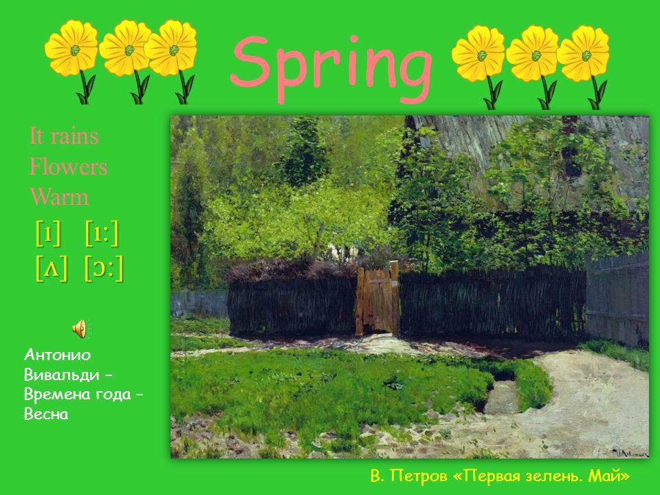 Spring [ı] [ı:] [ ʌ ] [ ɔ :] В. Петров «Первая зелень.