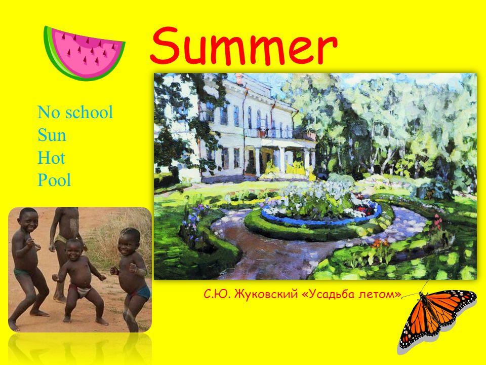 Summer No school Sun Hot Pool С.Ю. Жуковский «Усадьба летом»