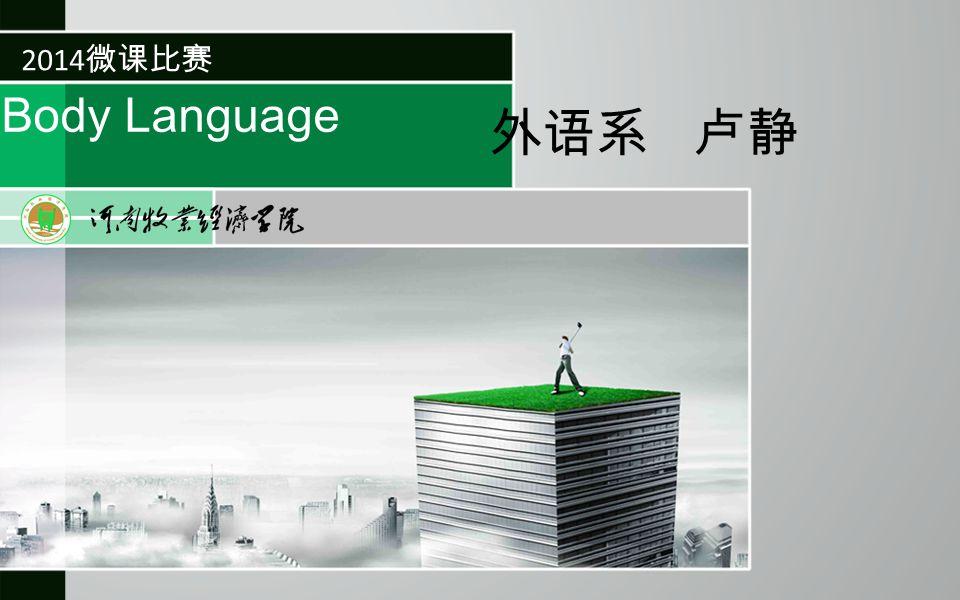 Body Language 外语系 卢静 2014 微课比赛