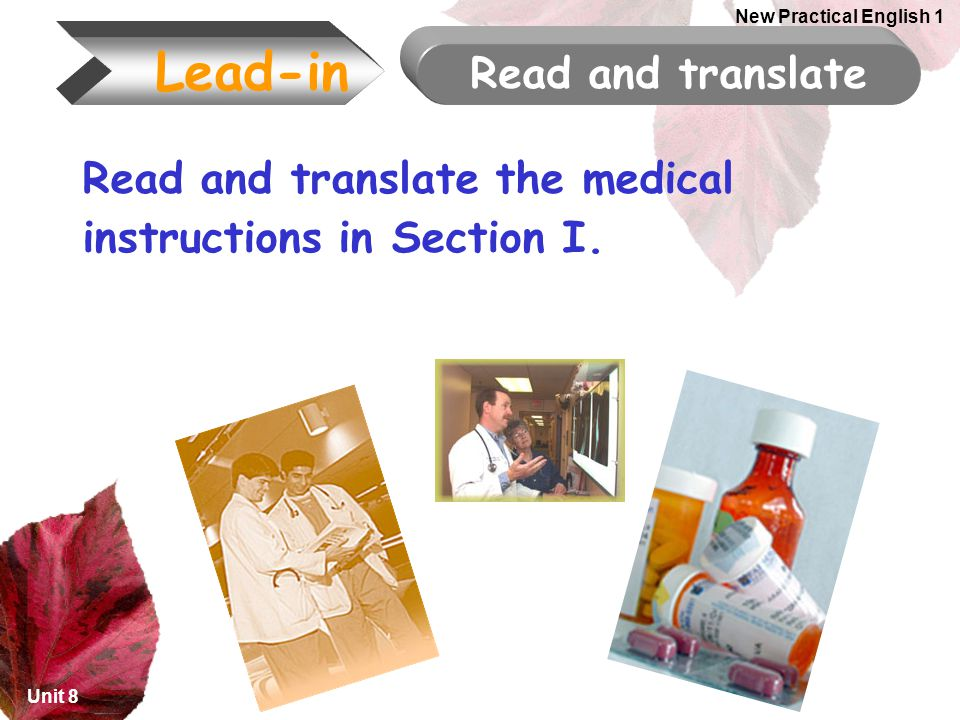 Unit 8 New Practical English 1 Read and translate Lead-in Read and translate the medical instructions in Section I.