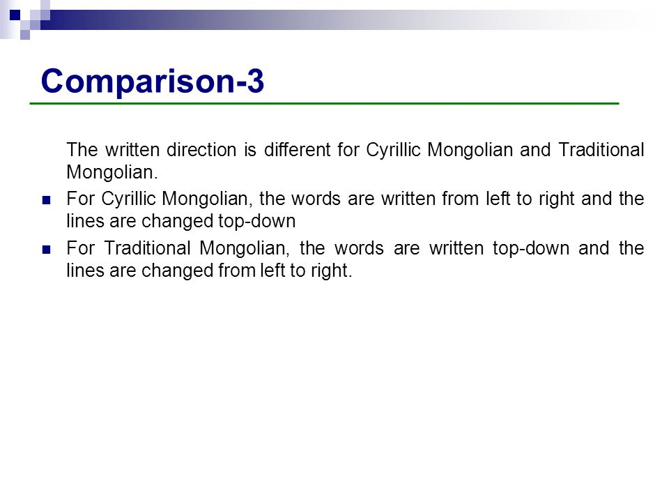 Comparison-4 The degrees of unification between the written form and oral pronunciation are different for Cyrillic Mongolian and Traditional Mongolian.