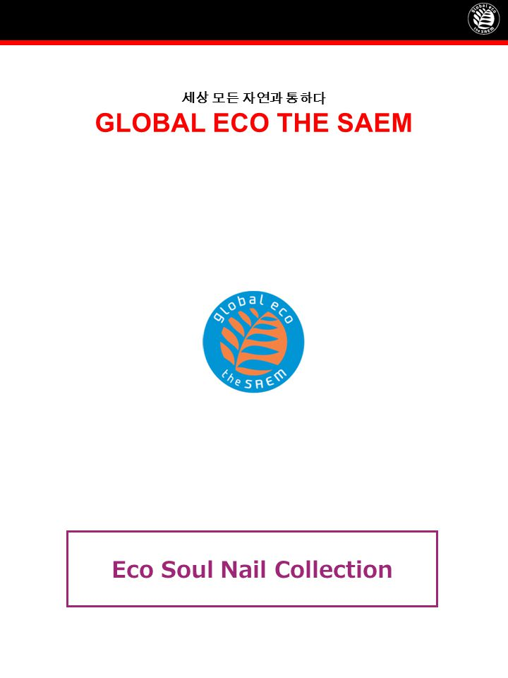 Product Name Eco Soul Nail Collection Concept High-pigmented, High-shine, Long-lasting Premium Real Eco Nail Various colors and texture selection such as outstanding glitter and hologram,.