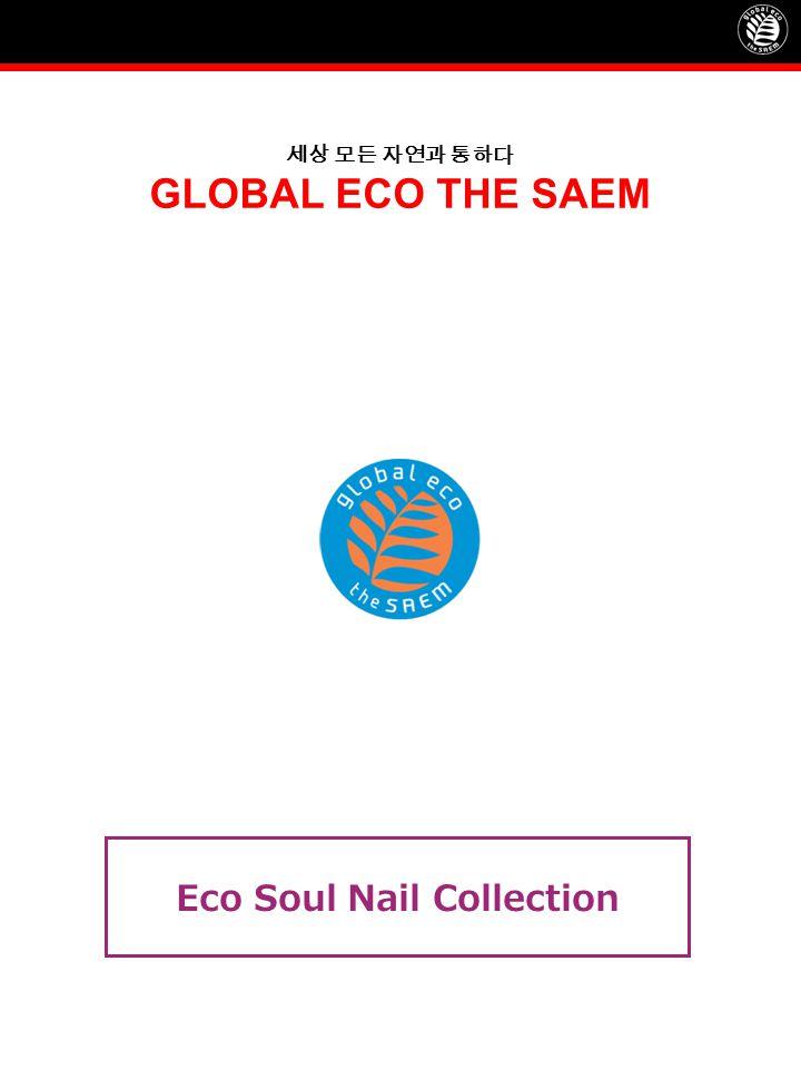 세상 모든 자연과 통하다 GLOBAL ECO THE SAEM Eco Soul Nail Collection