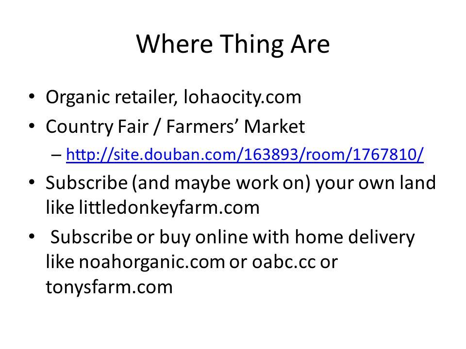 Where Thing Are Organic retailer, lohaocity.com Country Fair / Farmers' Market – http://site.douban.com/163893/room/1767810/ http://site.douban.com/16