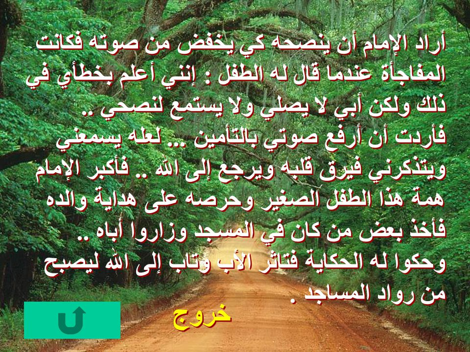 ابتسام الياس-عرعر: كان شديد الحرص على إجابة النداء وإدراك الصف الأول..