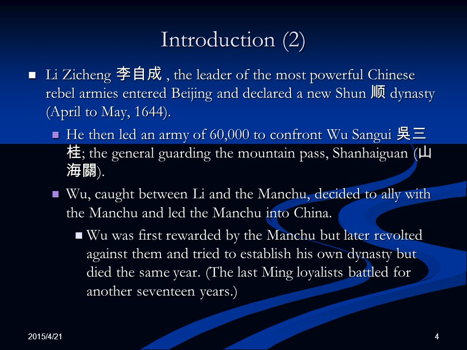 2015/4/21 4 Introduction (2) Li Zicheng 李自成, the leader of the most powerful Chinese rebel armies entered Beijing and declared a new Shun 顺 dynasty (April to May, 1644).