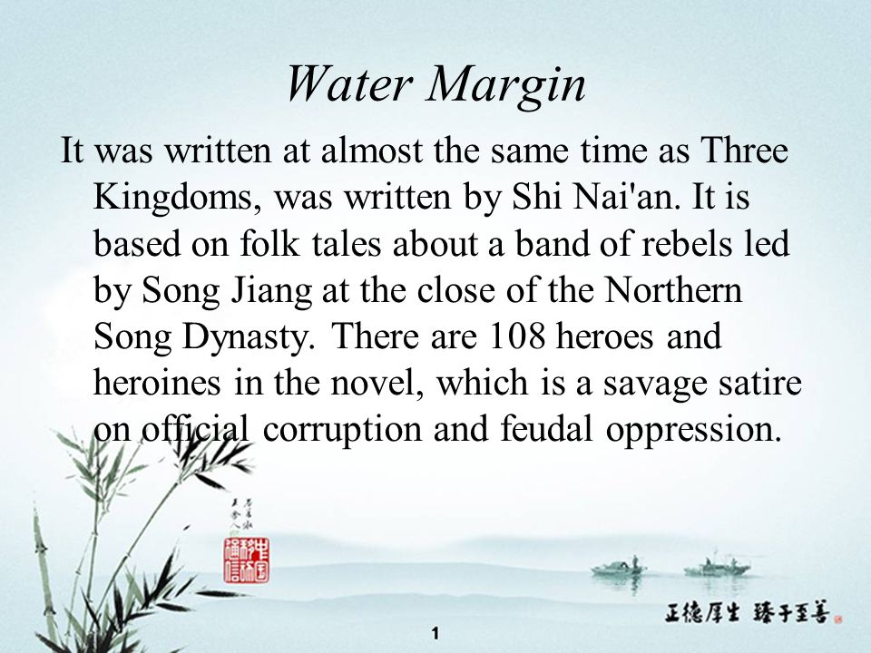 Water Margin It was written at almost the same time as Three Kingdoms, was written by Shi Nai an.