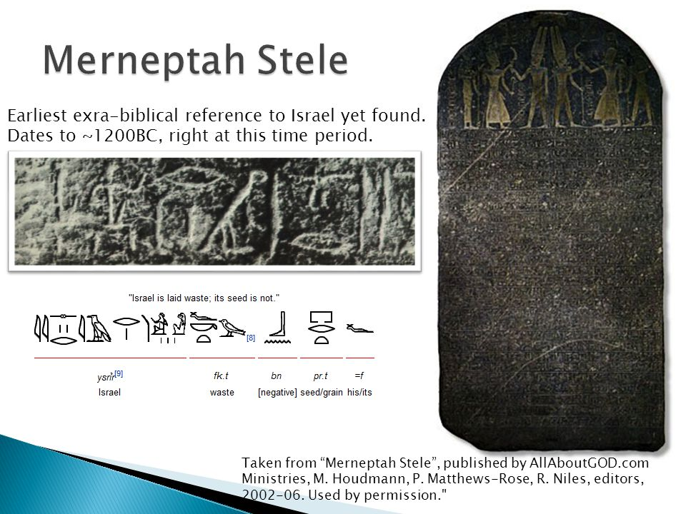 """Taken from """"Merneptah Stele"""", published by AllAboutGOD.com Ministries, M. Houdmann, P. Matthews-Rose, R. Niles, editors, 2002-06. Used by permission."""