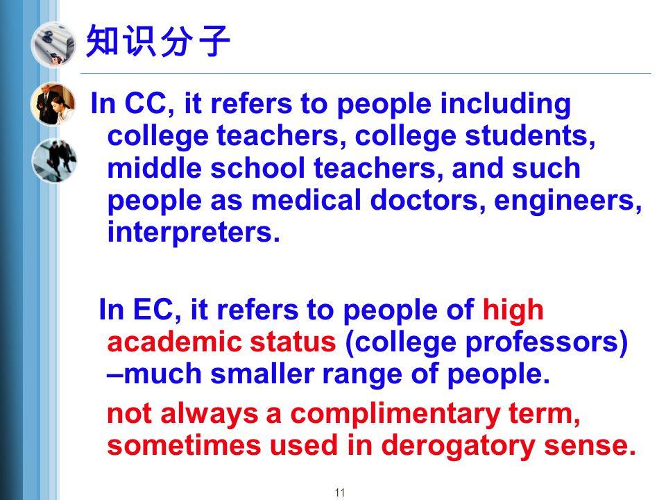11 知识分子 In CC, it refers to people including college teachers, college students, middle school teachers, and such people as medical doctors, engineers, interpreters.