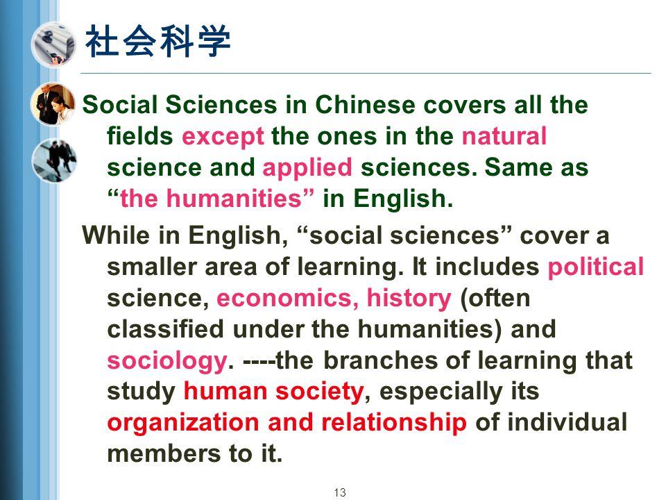13 社会科学 Social Sciences in Chinese covers all the fields except the ones in the natural science and applied sciences.