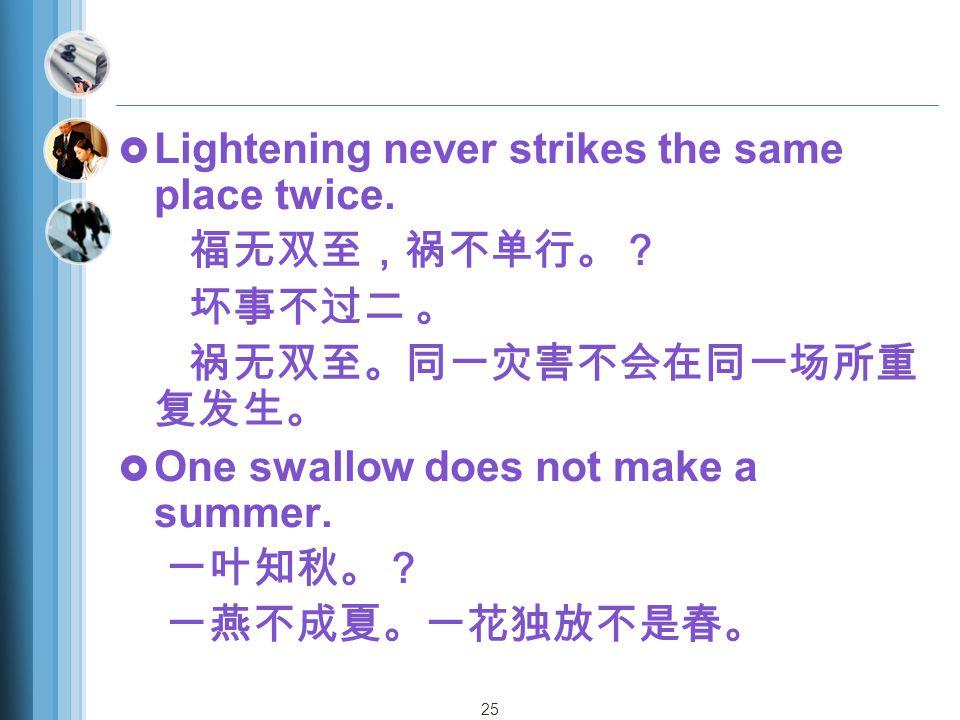 25  Lightening never strikes the same place twice.