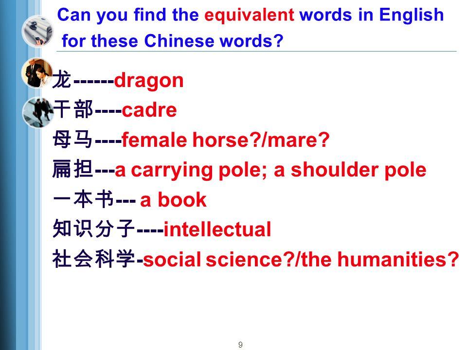 9 龙 ------dragon 干部 ----cadre 母马 ----female horse?/mare.