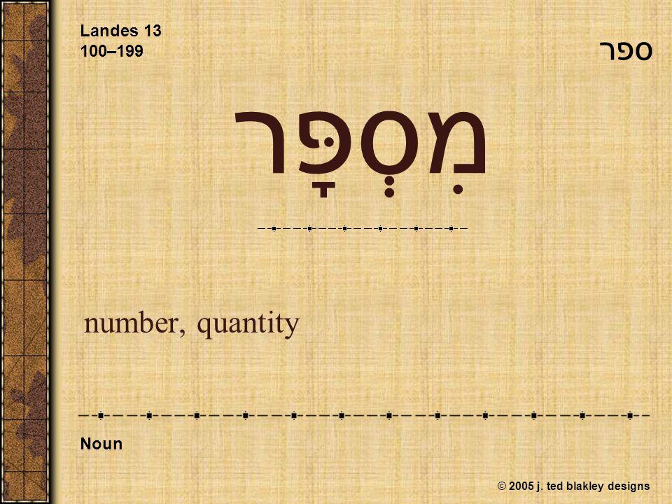 © 2005 j. ted blakley designs מִסְפָּר number, quantity Landes 13 100–199 Noun ספר