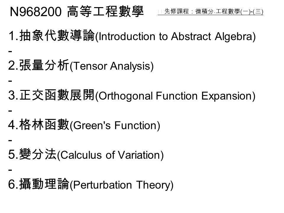 1. 抽象代數導論 (Introduction to Abstract Algebra) - 2. 張量分析 (Tensor Analysis) - 3. 正交函數展開 (Orthogonal Function Expansion) - 4. 格林函數 (Green's Function) - 5.