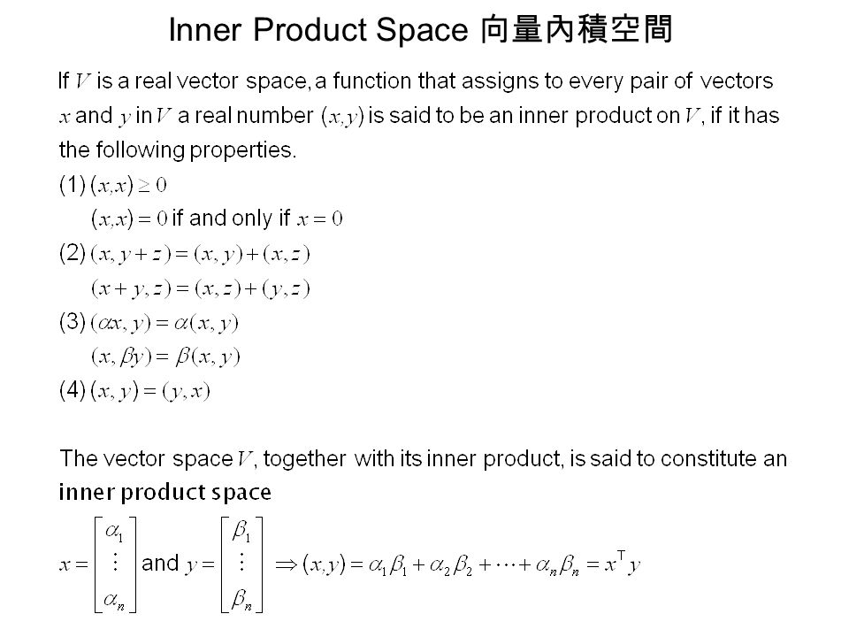 Inner Product Space 向量內積空間