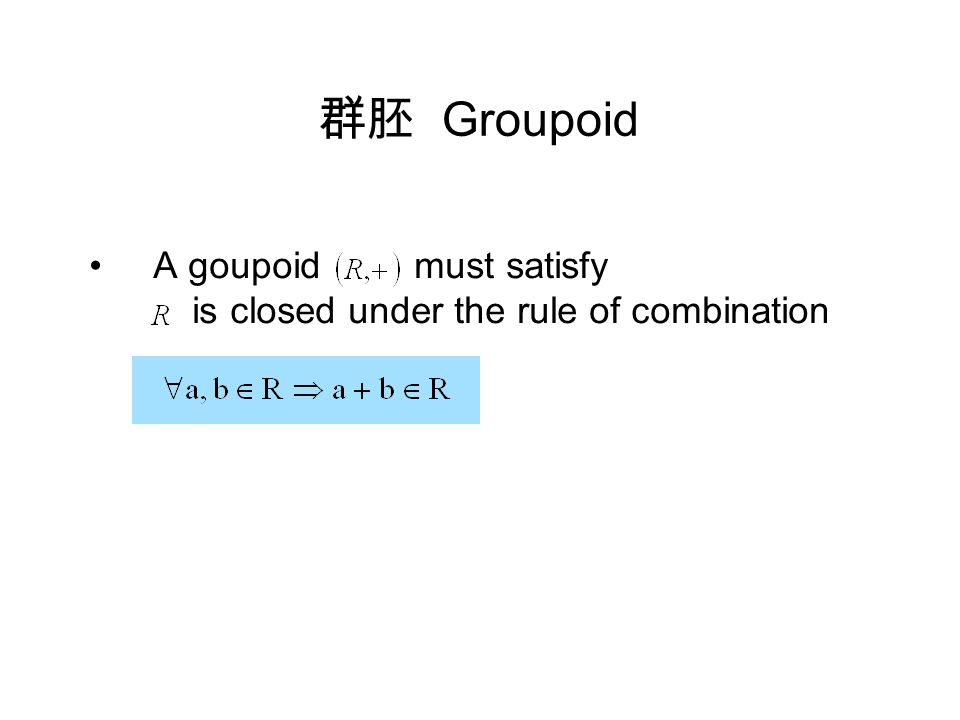 群胚 Groupoid A goupoid must satisfy is closed under the rule of combination