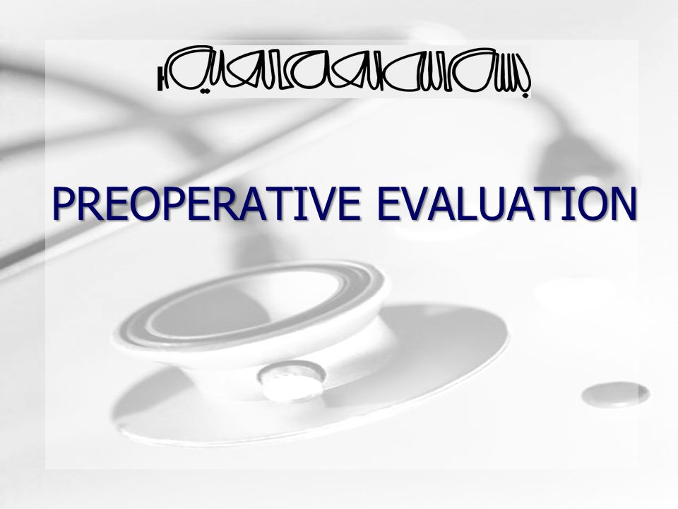 Humongous Insurance PREOPERATIVE EVALUATION