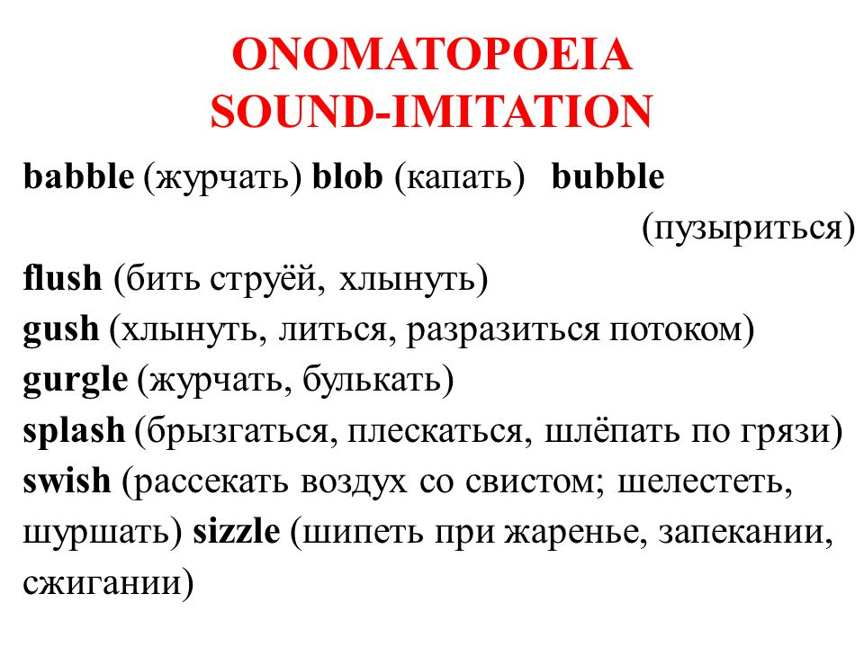 ONOMATOPOEIA SOUND-IMITATION babble (журчать) blob (капать) bubble (пузыриться) flush (бить струёй, хлынуть) gush (хлынуть, литься, разразиться потоко