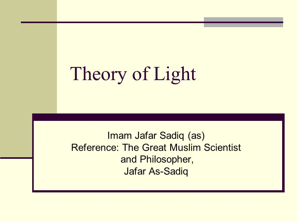 Theory of Light Imam Jafar Sadiq (as) Reference: The Great Muslim Scientist and Philosopher, Jafar As-Sadiq