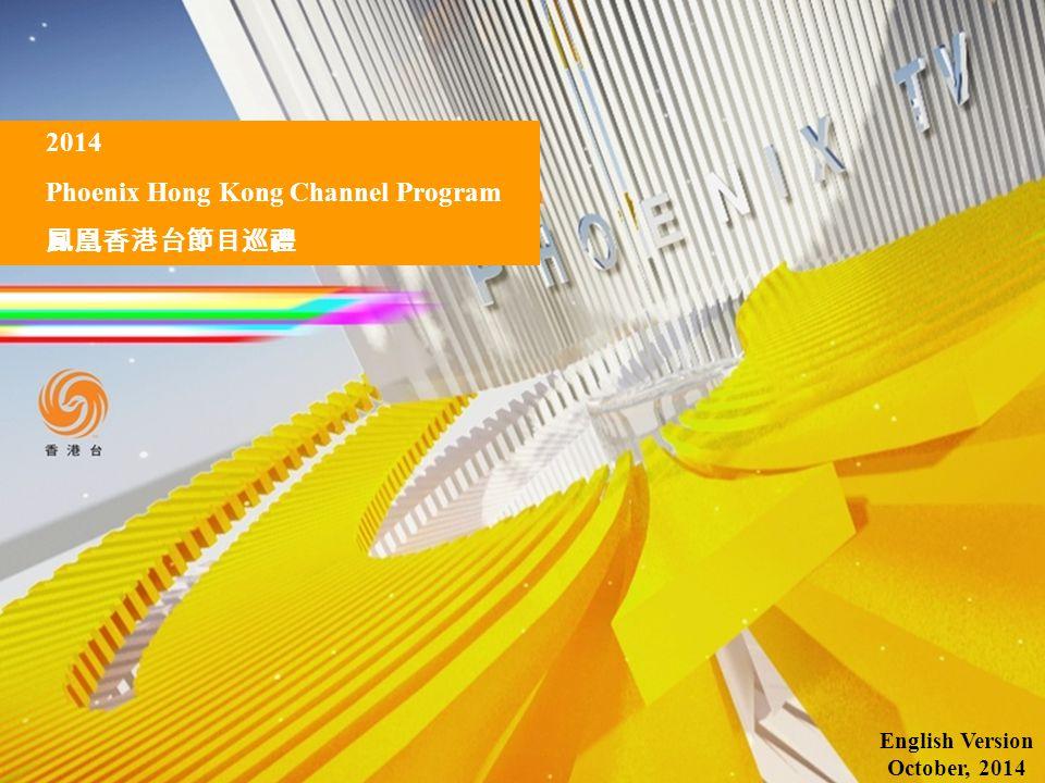 1 English Version October, 2014 2014 Phoenix Hong Kong Channel Program 鳳凰香港台節目巡禮
