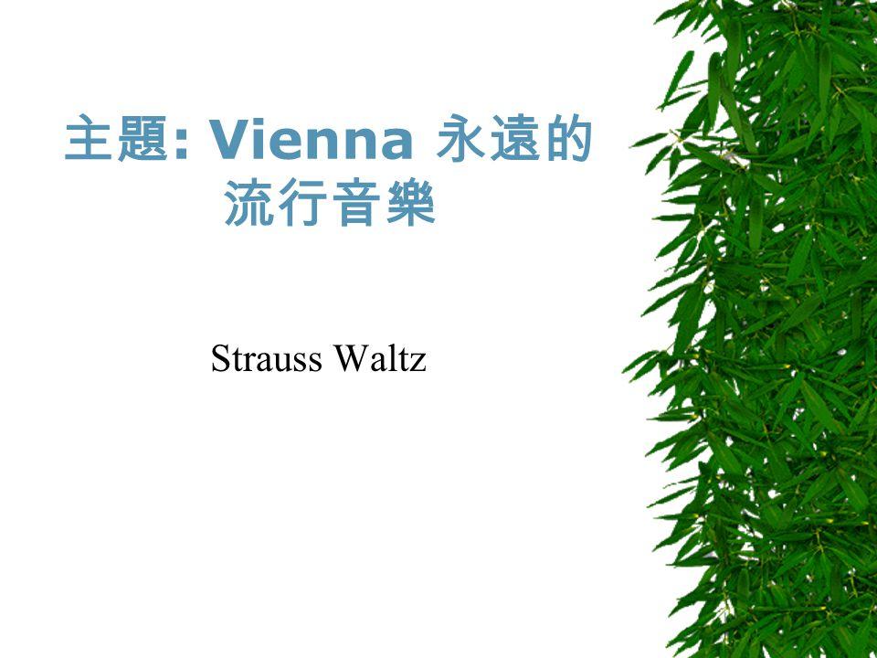 主題 : Vienna 永遠的 流行音樂 Strauss Waltz