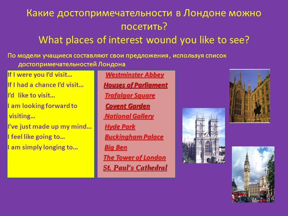 Какие достопримечательности в Лондоне можно посетить.