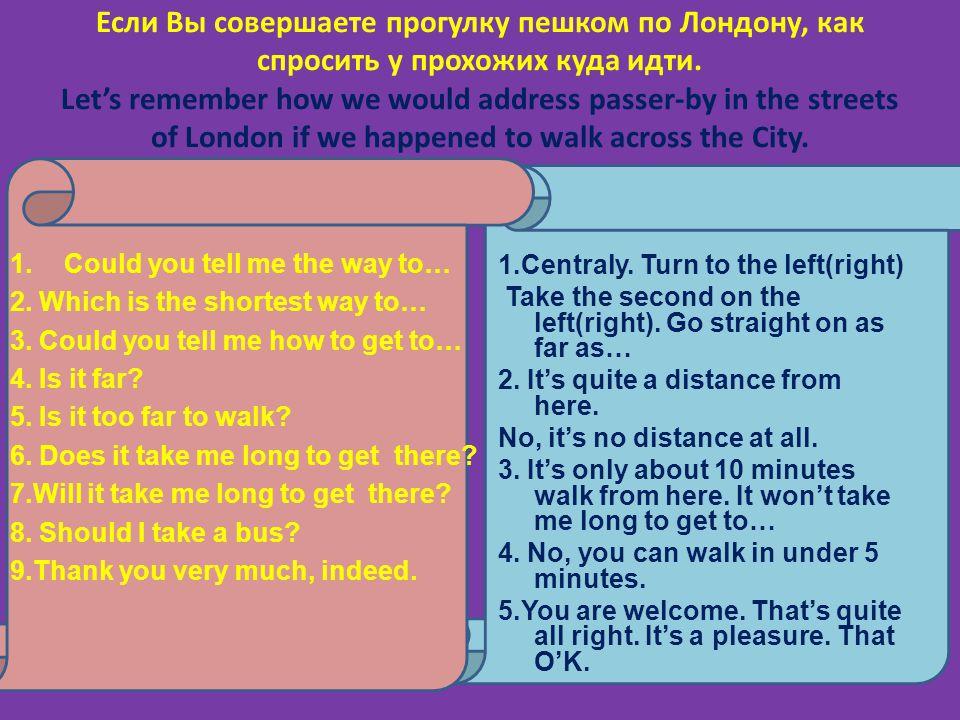 Если Вы совершаете прогулку пешком по Лондону, как спросить у прохожих куда идти.