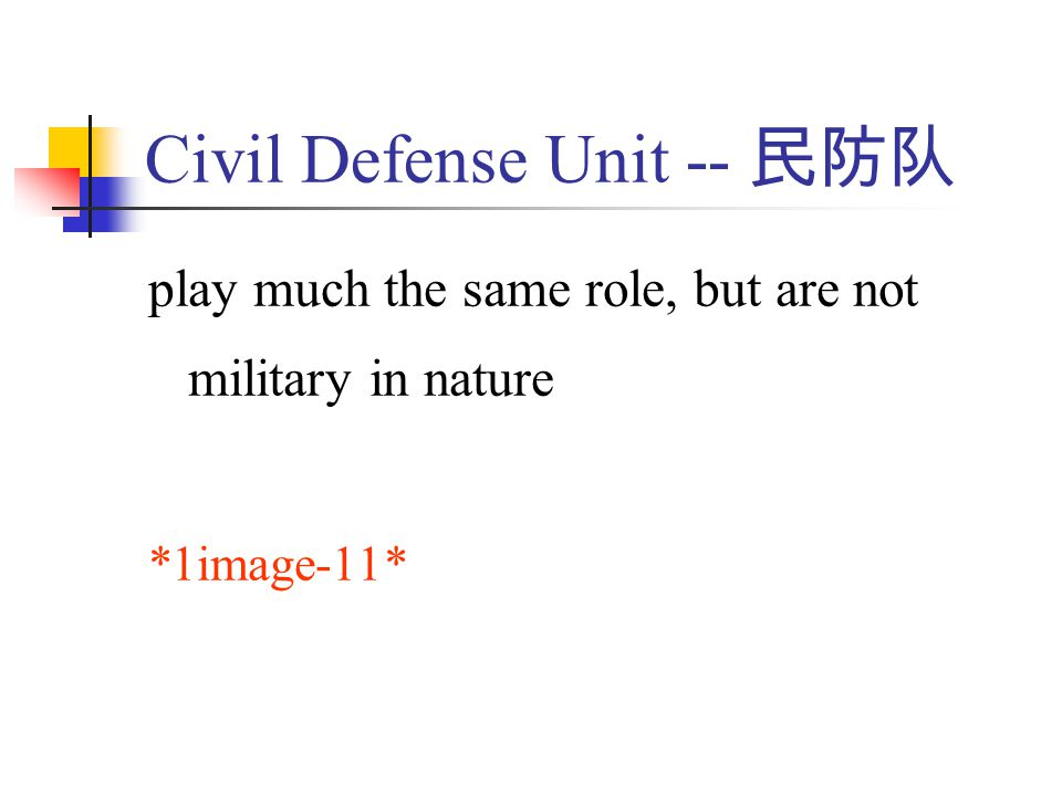 Civil Defense Unit -- 民防队 play much the same role, but are not military in nature *1image-11*
