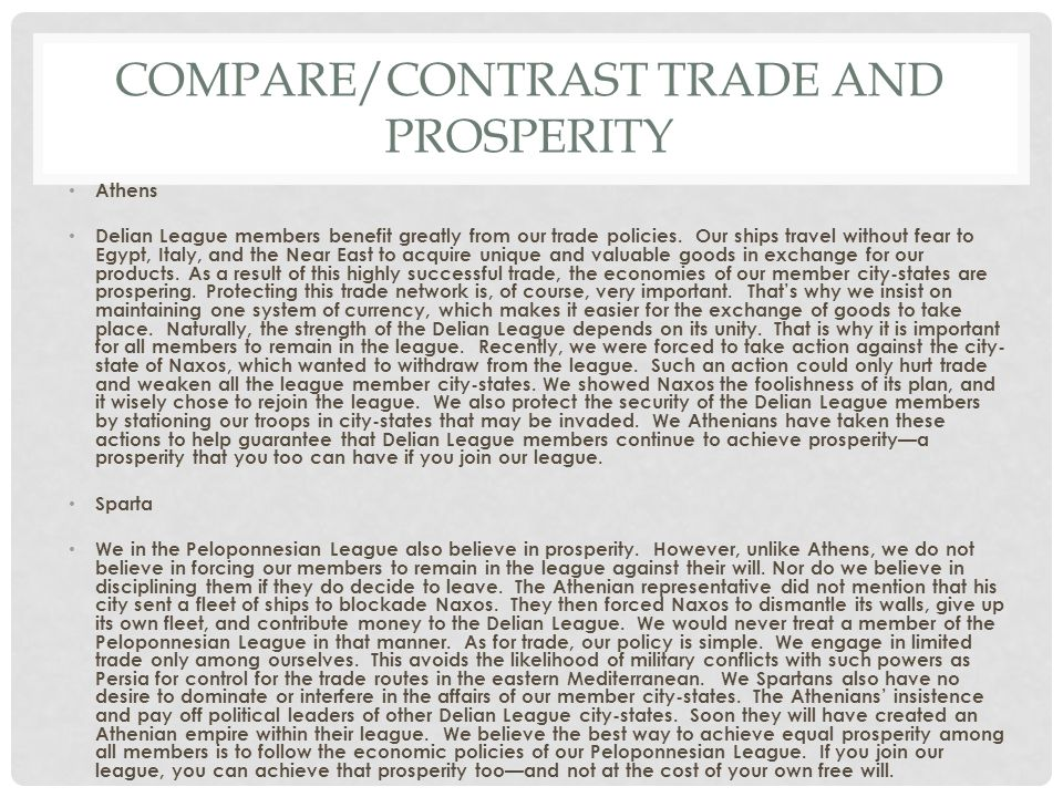 COMPARE/CONTRAST TRADE AND PROSPERITY Athens Delian League members benefit greatly from our trade policies.