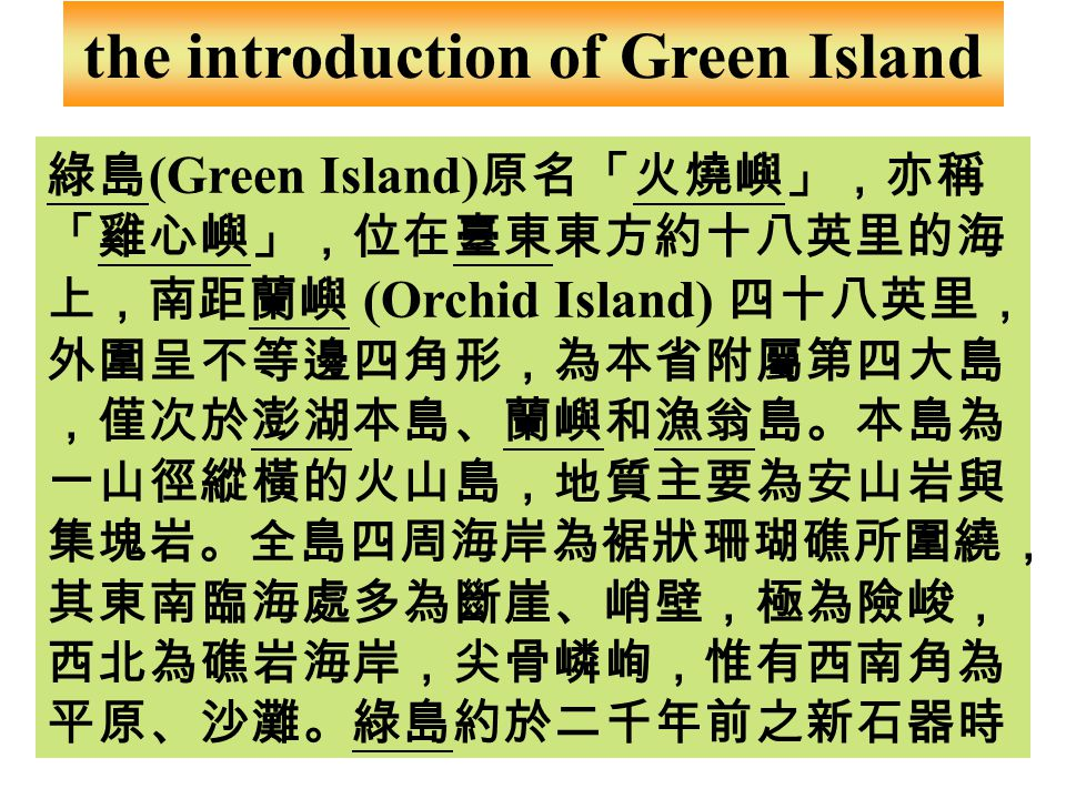 Green Island lies some 18 miles off the southeast coast of Taiwan. the introduction of Green Island