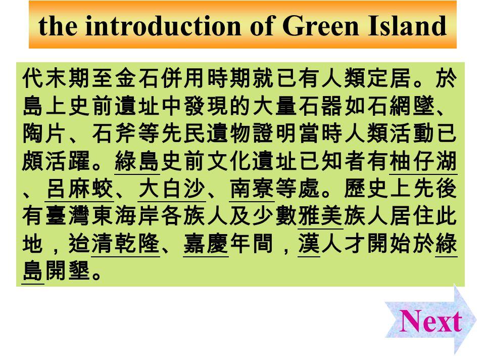 綠島 (Green Island) 原名「火燒嶼」,亦稱 「雞心嶼」,位在臺東東方約十八英里的海 上,南距蘭嶼 (Orchid Island) 四十八英里, 外圍呈不等邊四角形,為本省附屬第四大島 ,僅次於澎湖本島、蘭嶼和漁翁島。本島為 一山徑縱橫的火山島,地質主要為安山岩與 集塊岩。全島四周海岸為裾狀珊瑚礁所圍繞, 其東南臨海處多為斷崖、峭壁,極為險峻, 西北為礁岩海岸,尖骨嶙峋,惟有西南角為 平原、沙灘。綠島約於二千年前之新石器時