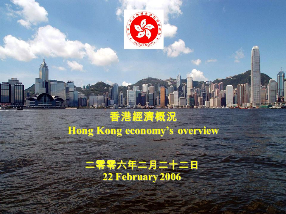 1 二零零六年二月二十二日 22 February 2006 香港經濟概況 Hong Kong economy's overview