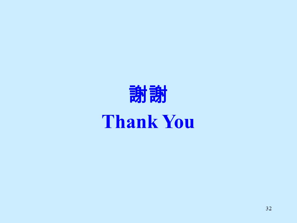 32 謝謝 Thank You