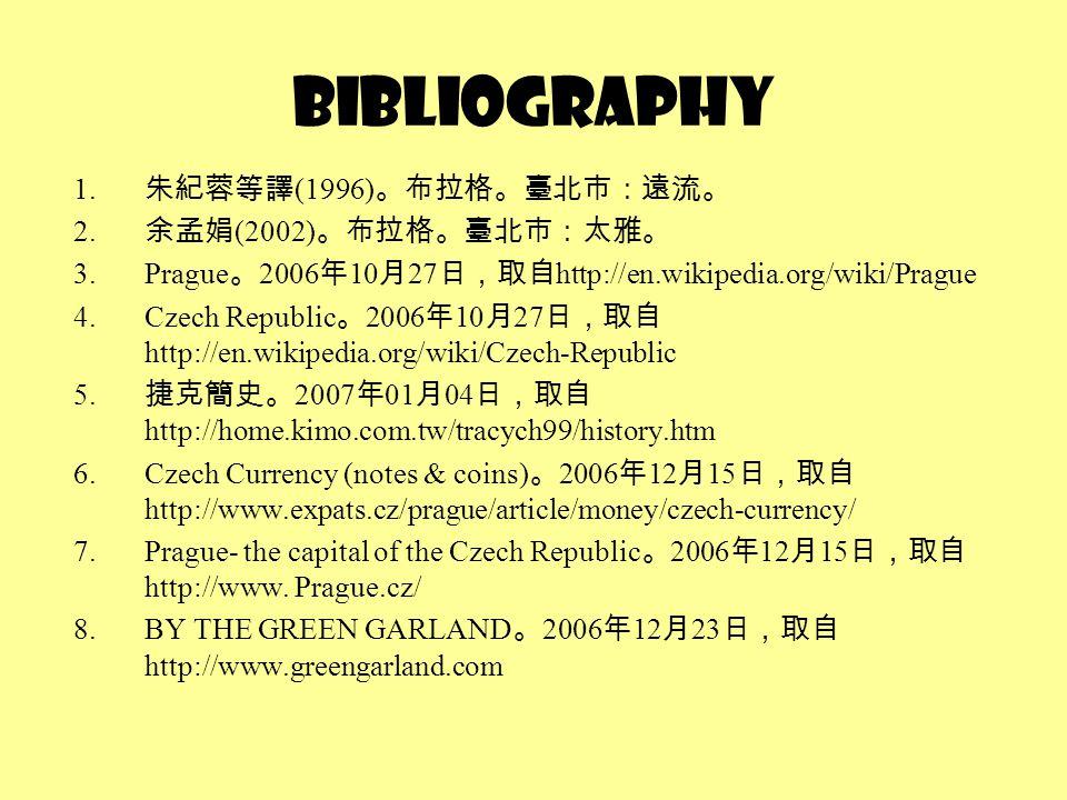 Bibliography 1. 朱紀蓉等譯 (1996) 。布拉格。臺北市:遠流。 2.