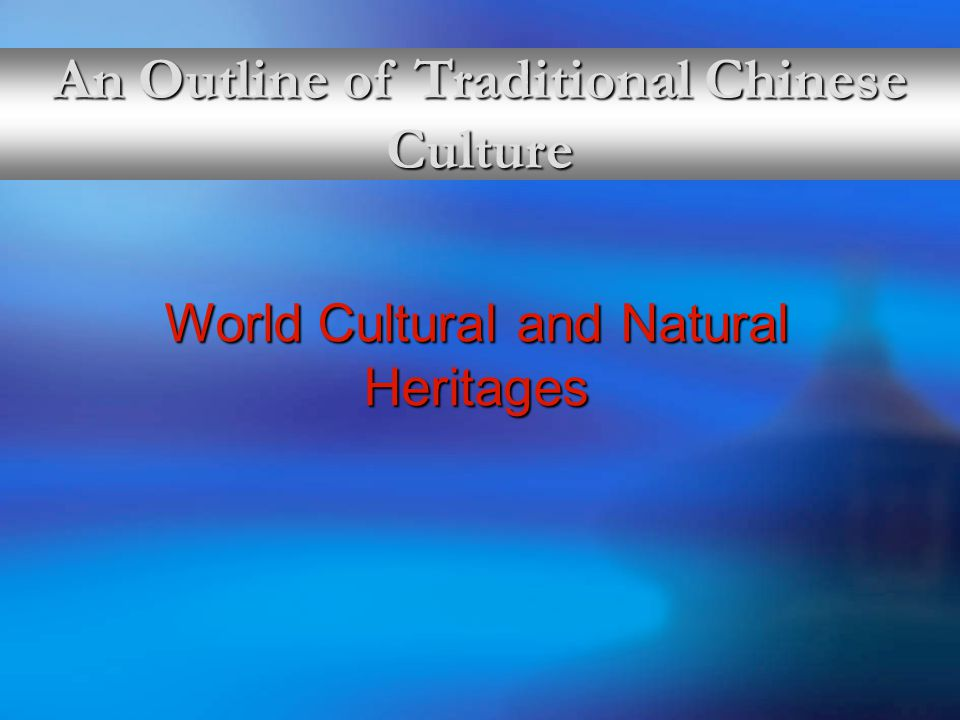 An Outline of Traditional Chinese Culture World Cultural and Natural Heritages