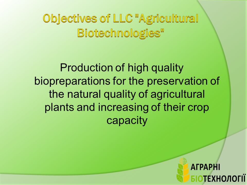 a substantial increase in the harvest; improving drought tolerance of crops; increase winter hardiness; improving the efficiency of fertilizer application; positive effect on the biological activity of the soil; improvement of agrochemical soil characteristics; improvement of product quality; reduction in the cost of plant protection chemicals; positive impact on the development of plants in the following crop rotation; making preparations do not require additional costs (can be combined with the etchant), and in making on vegetation (together with the possible introduction of fungicides, pesticides).
