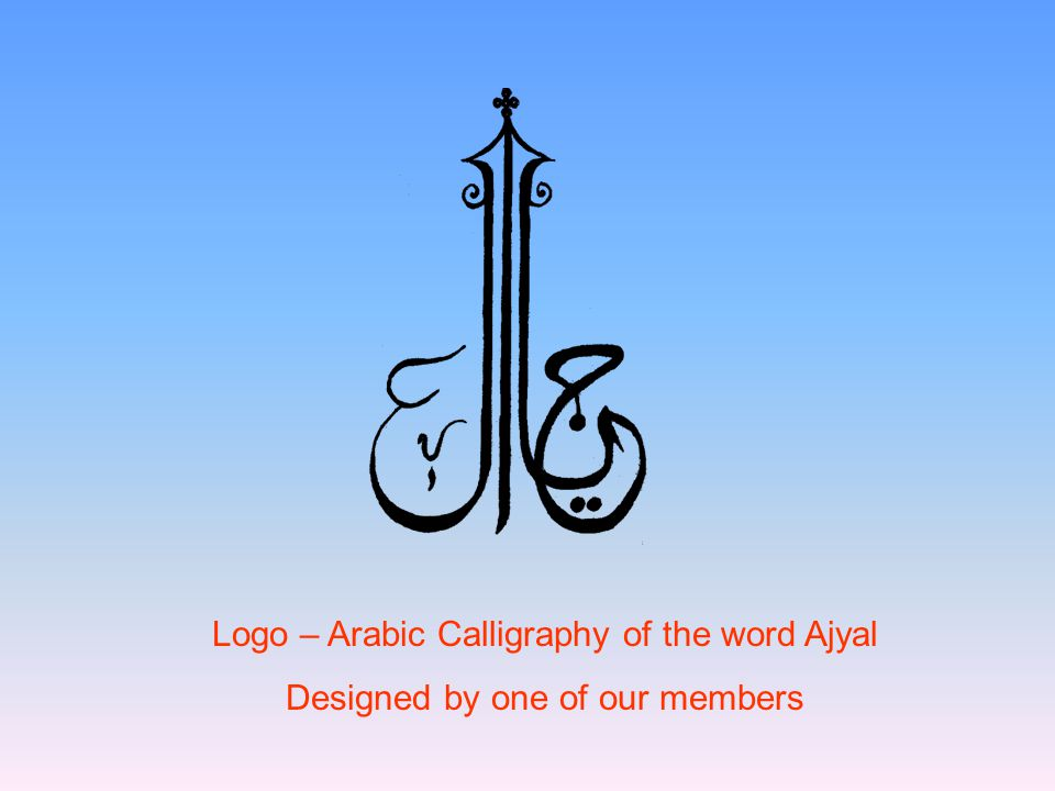 Logo – Arabic Calligraphy of the word Ajyal Designed by one of our members