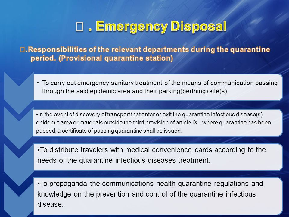To check and inspect the personnel, means of communication and the materials carried by them that enter or exit the quarantine infectious disease(s) epidemic area(s).