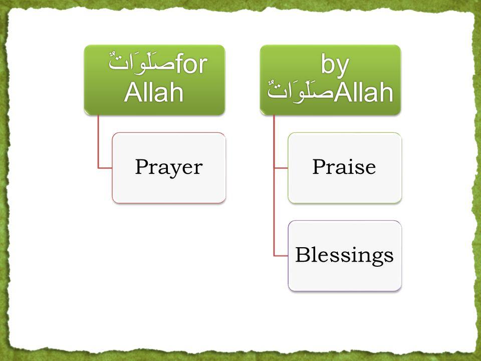 صَلَوَاتٌ for Allah Prayer by Allahصَلَوَاتٌ by Allahصَلَوَاتٌ PraiseBlessings
