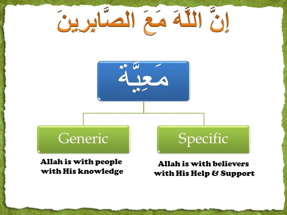 مَعِيَّة GenericSpecific Allah is with people with His knowledge Allah is with believers with His Help & Support