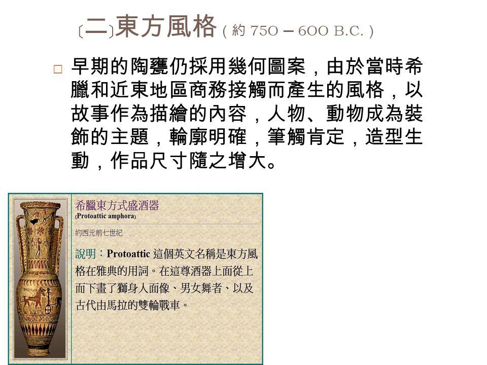 ﹝二﹞東方風格 (約 75O ─ 6OO B.C.