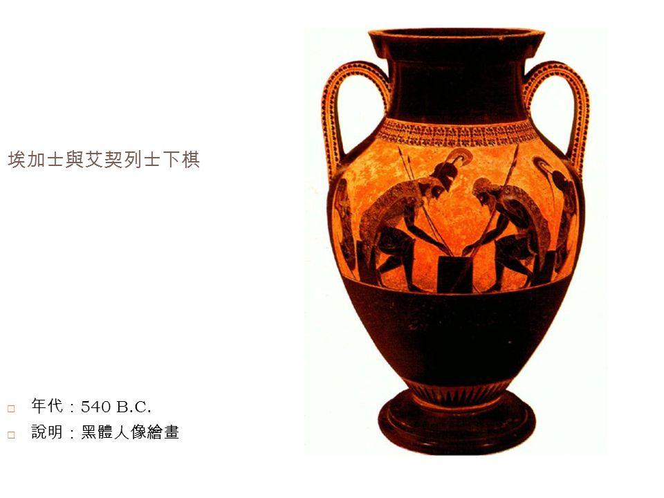 埃加士與艾契列士下棋  年代: 540 B.C.  說明:黑體人像繪畫