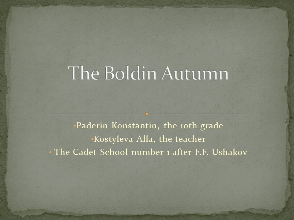 Paderin Konstantin, the 10th grade Kostyleva Alla, the teacher The Cadet School number 1 after F.F.