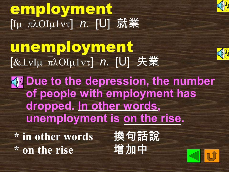 employee [ &EmplOI`i ] n. [C] 員工,職員 employer [ Im`plOI2 ] n.