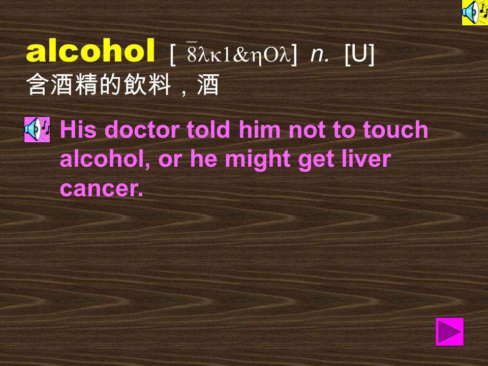 Words for Production 2. alcoholism [ `8lk1hOl&Iz1m ] n.