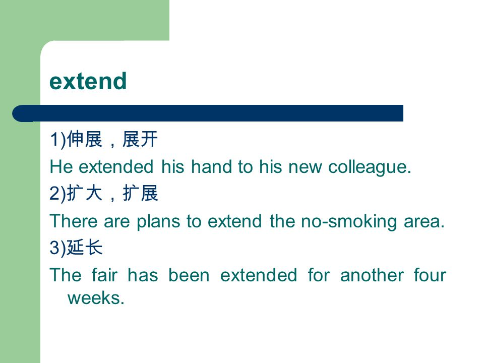 extend 1) 伸展,展开 He extended his hand to his new colleague.