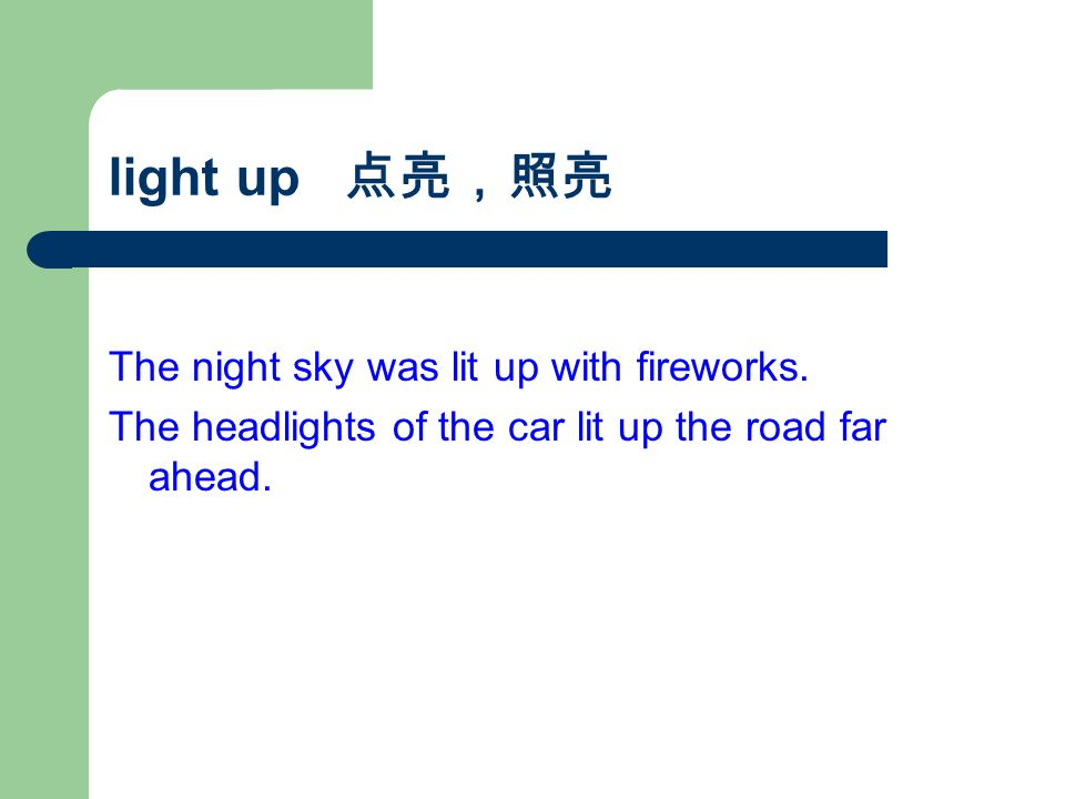 light up 点亮,照亮 The night sky was lit up with fireworks.