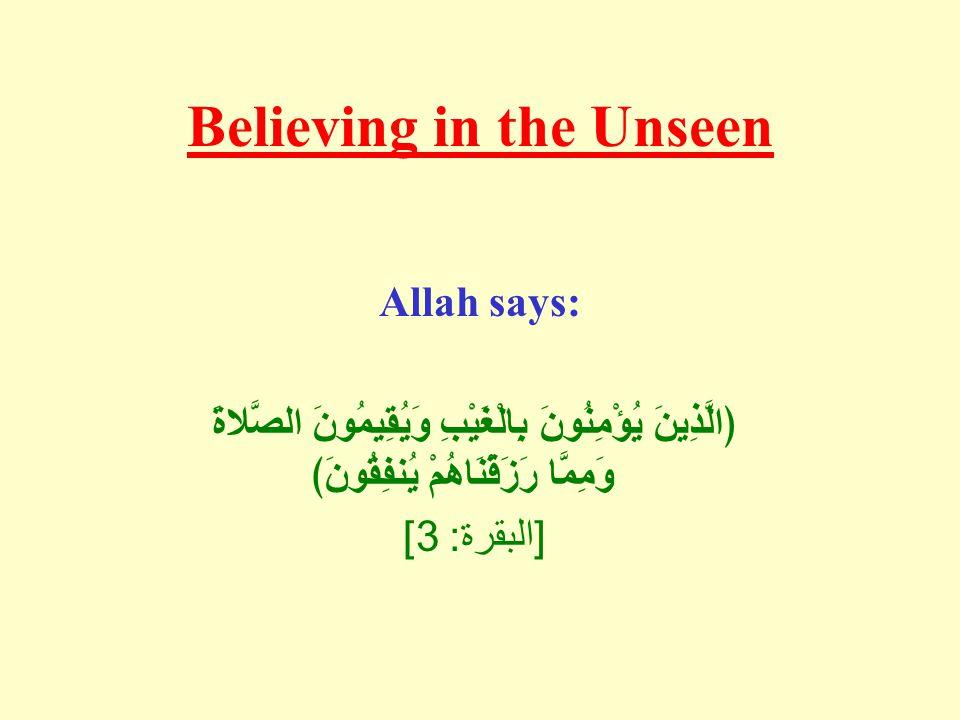 Believing in the Unseen Allah says: ﴿الَّذِينَ يُؤْمِنُونَ بِالْغَيْبِ وَيُقِيمُونَ الصَّلاةَ وَمِمَّا رَزَقْنَاهُمْ يُنفِقُونَ﴾ [ البقرة : 3]